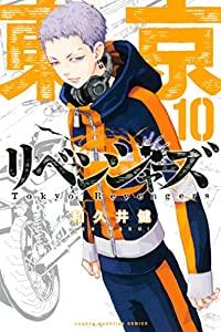 東京リベンジャーズコミック10巻表紙