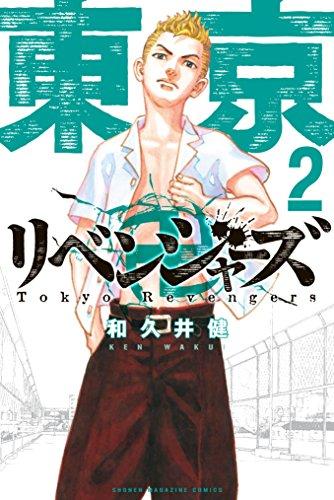東京リベンジャーズコミック2巻表紙