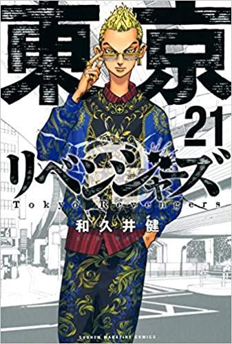 東京リベンジャーズコミック21巻表紙