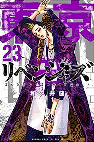 東京リベンジャーズコミック23巻表紙