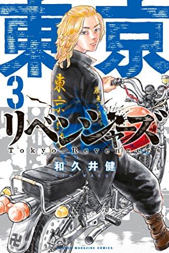 東京リベンジャーズコミック3巻表紙