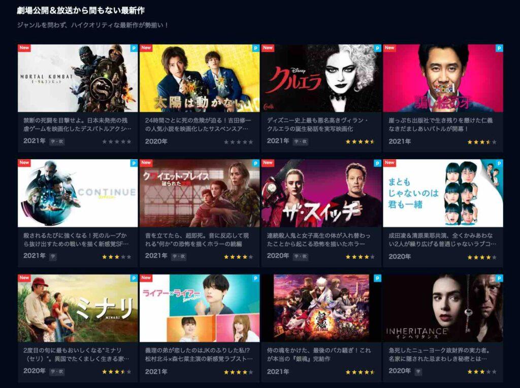 U-NEXT映画ラインナップ